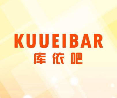 库依吧-KUUEIBAR