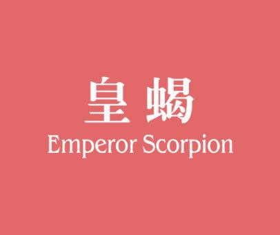 皇蝎-EMPERORSCORPION