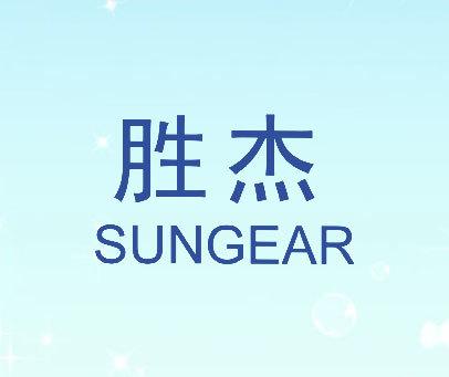胜杰-SUNGEAR