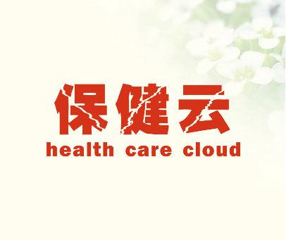 保健云-HEALTH CARE CLOUD