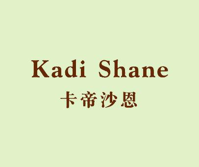 卡帝沙恩-KADI SHANE