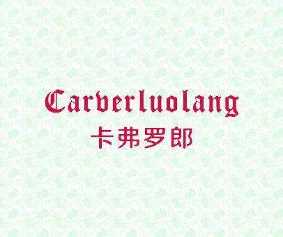 卡弗罗郎-CARBERLUOLANG