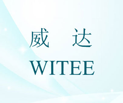 威达-WITEE