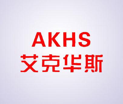 艾克华斯-AKHS