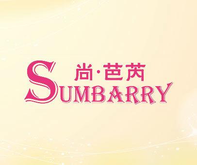 尚·芭苪 SUMBARRY