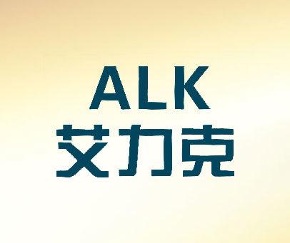 艾力克-ALK