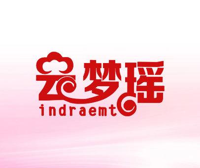 云梦瑶-INDRAEMT
