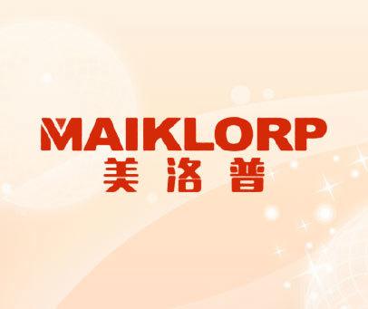 美洛普  MAIKLORP