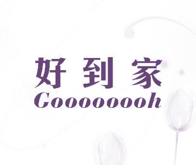 好到家-GOOOOOOOH