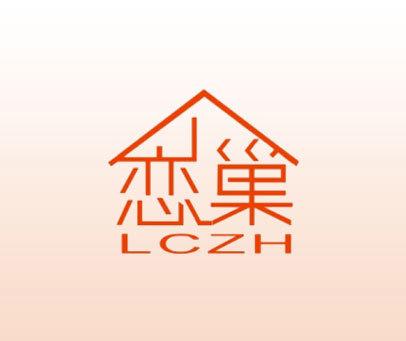 恋巢-LCZH