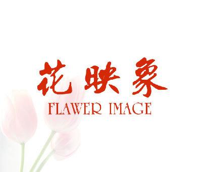 花映象-FLAWER IMAGE