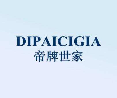 帝牌世家-DIPAICIGIA