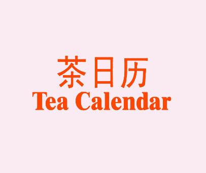 茶日歷-TEA-CALENDAR
