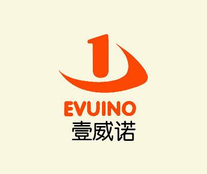 壹威諾-1-EVUINO