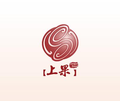 上果-SANGUO FOOD