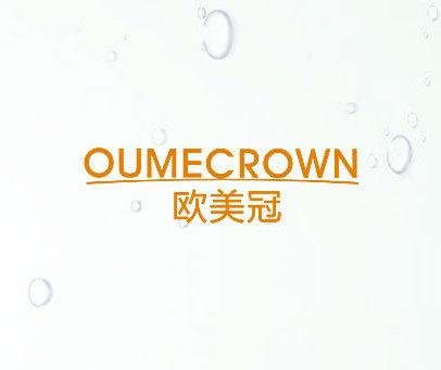 欧美冠-OUMECROWN