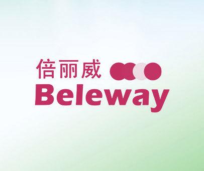 倍丽威-BELEWAY