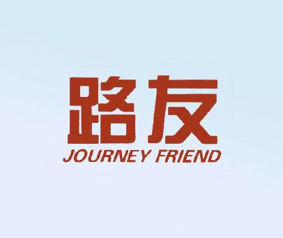 路友-JOURNEY-FRIEND
