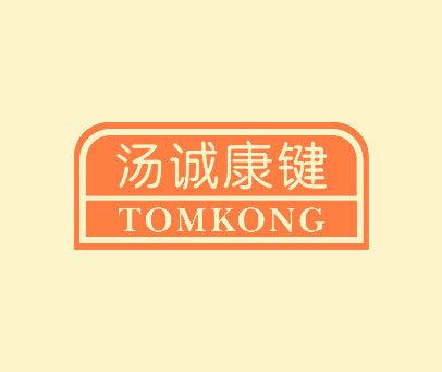 汤诚康键-TOMKONG
