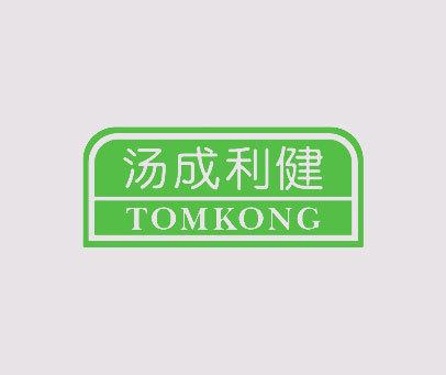 汤成利健-TOMKONG