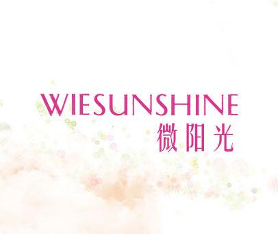 微阳光-WIESUNSHINE