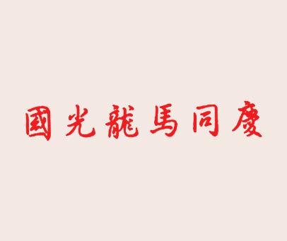 国光龙马同庆