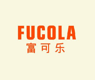 富可乐-FUCOLA