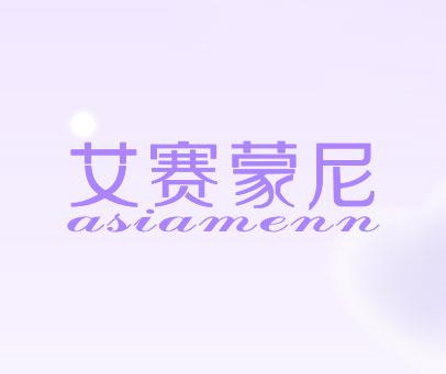 艾赛蒙尼-ASIAMENN