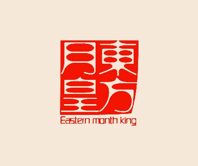 东方月皇-EASTERN MONTH KING