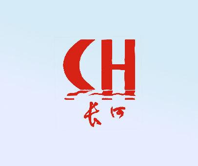 长河-CH