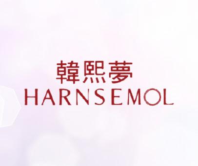 韩熙梦-HARNSEMOL