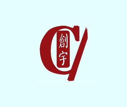 创宇-CY