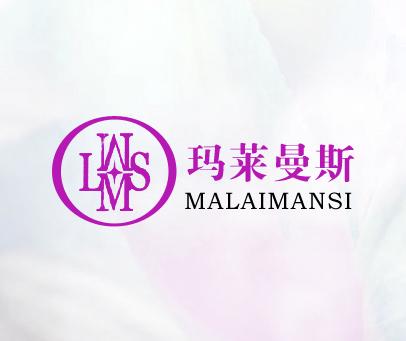 玛莱曼斯-MLMS