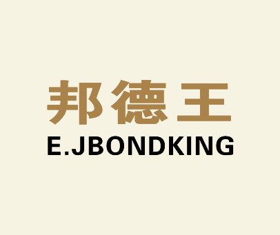 邦德王-E.JBONDKING