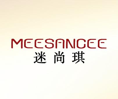 迷尚琪-MEESANCEE