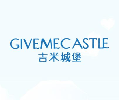 吉米城堡-GIVEMECASTLE