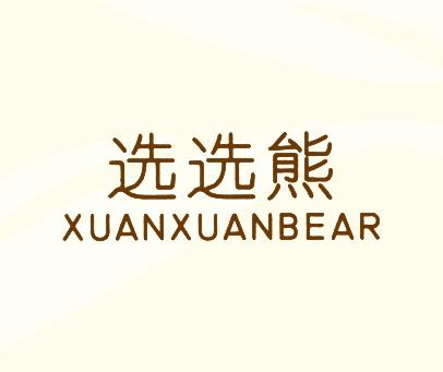 选选熊-XUANXUANBEAR