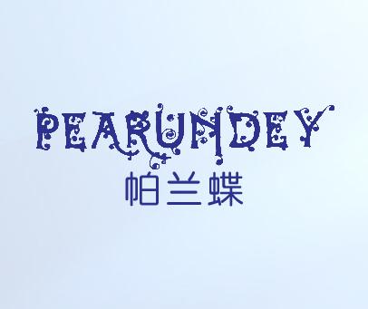 帕兰蝶-PEARUNDEY