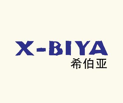 希伯亚-X-BIYA