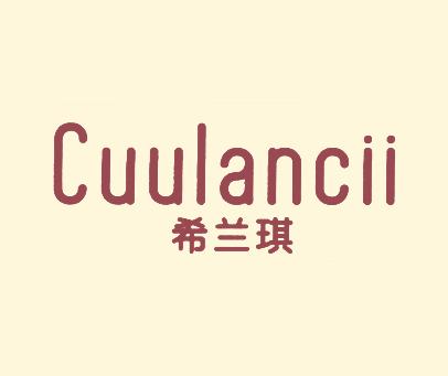 希兰琪-CUULANCII
