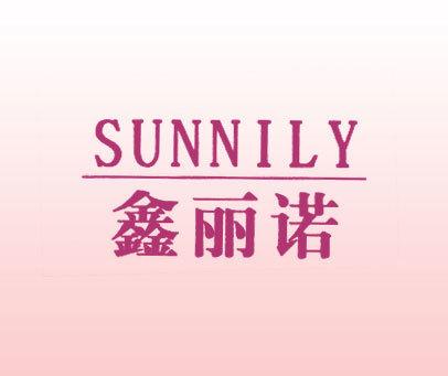 鑫丽诺-SUNNILY