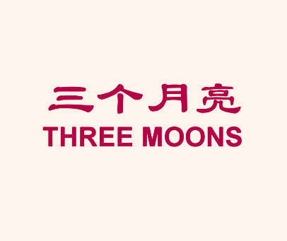 三个月亮-THREE-MOONS