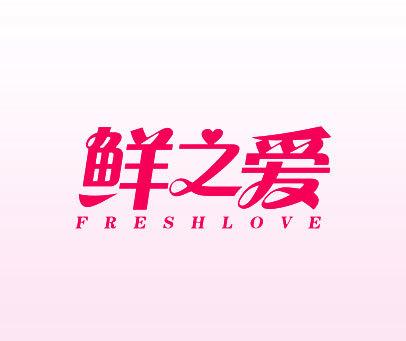 鲜之爱-FRESHLOVE