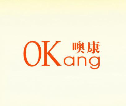 噢康-OKANG