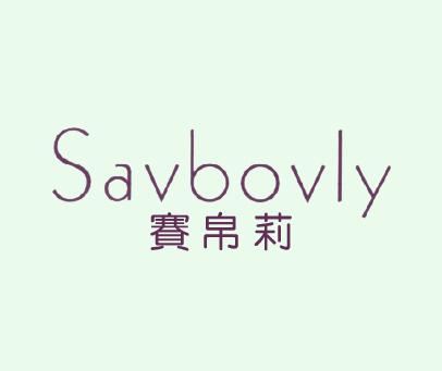 赛帛莉-SAVBOVLY