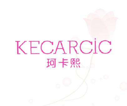 珂卡熙-KECARCIC