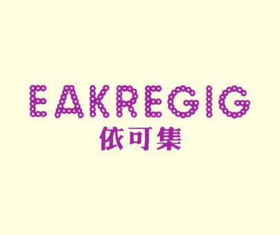 依可集-EAKREGIG