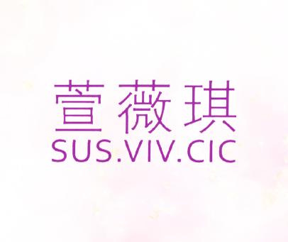 萱薇琪-SUS.VIV.CIC