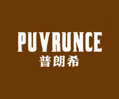 PUVRUNCE-普朗希