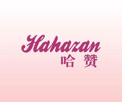 哈赞-HAHAZAN